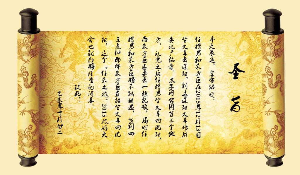 古代圣旨造假有多难:雍正改圣旨是编的