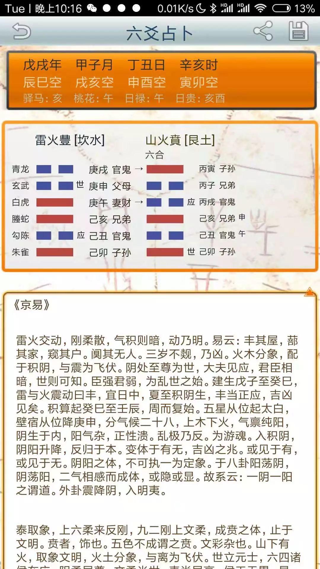 六爻预测孟晚舟事件后续如何发展?