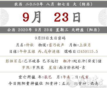 2020年农历八月初七各时辰吉凶,吉时宜忌查询(图文)