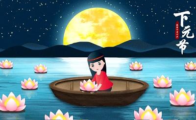 2020鼠年农历十月十五下元节是适合祈福的日子吗?(图文)