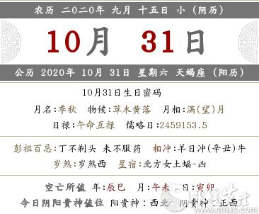 2020年农历九月十五黄历日子好不好?是吉日吗?(图文)