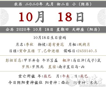 2020年农历九月初二结婚好吗?是黄道吉日吗?(图文)