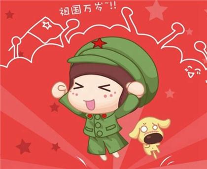 2020年国庆节是新中国成立多少周年,今年国庆节会下雨吗(图文)