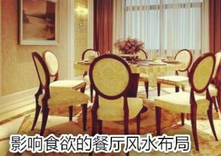 影响食欲的餐厅风水布局_风水