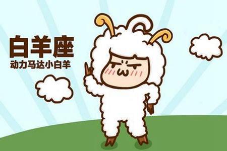 属牛白羊座男生性格特点 他们会拥有属于自己的幸福吗