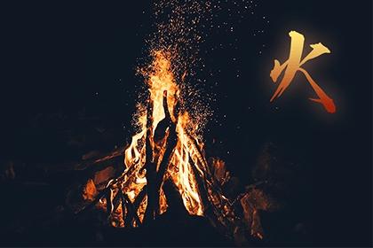 正月出生的炉中火命好不好?在几月出生的命运好?